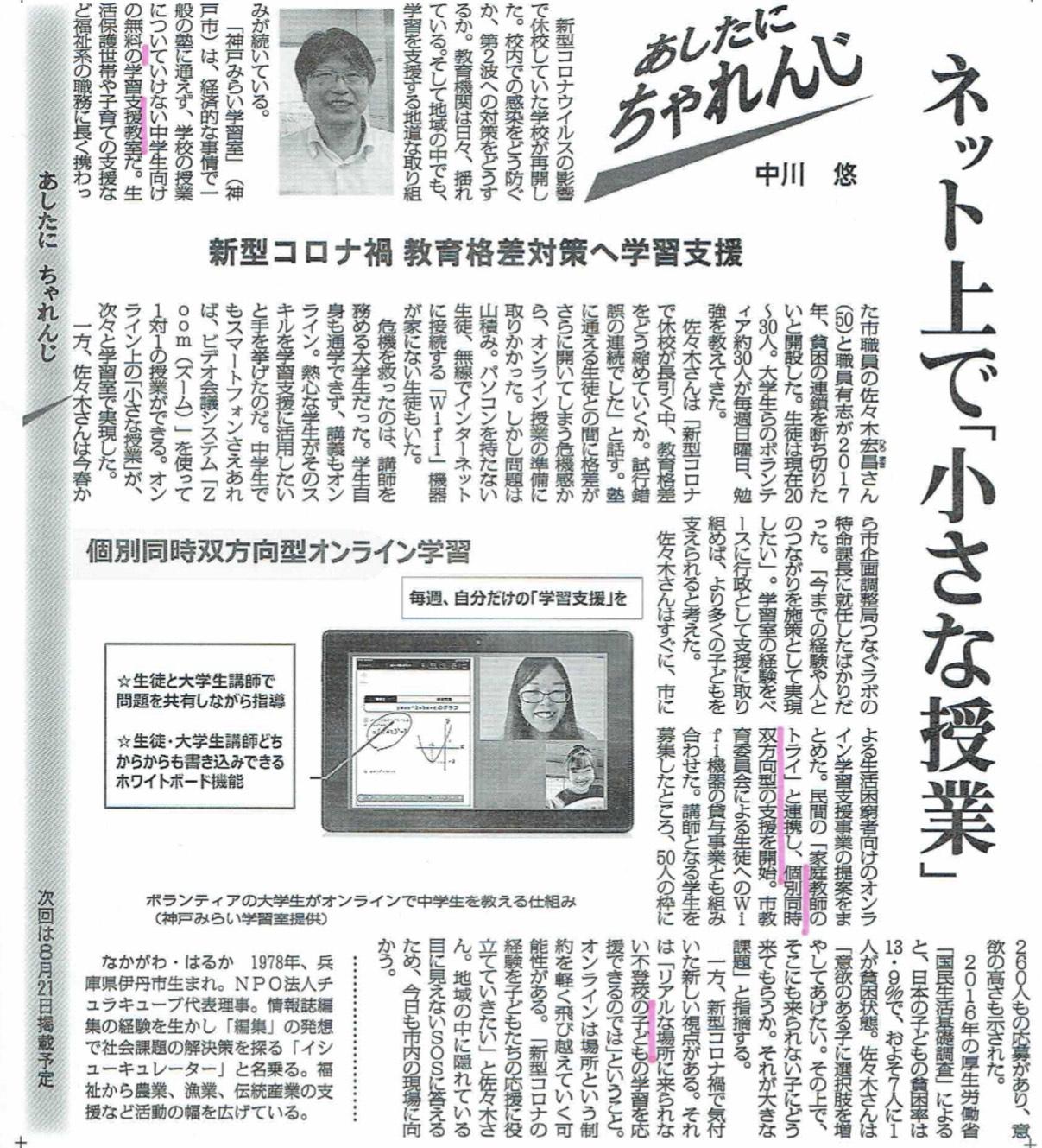 毎日新聞「あしたに、ちゃれんじ」は、「神戸みらい学習室」を取材