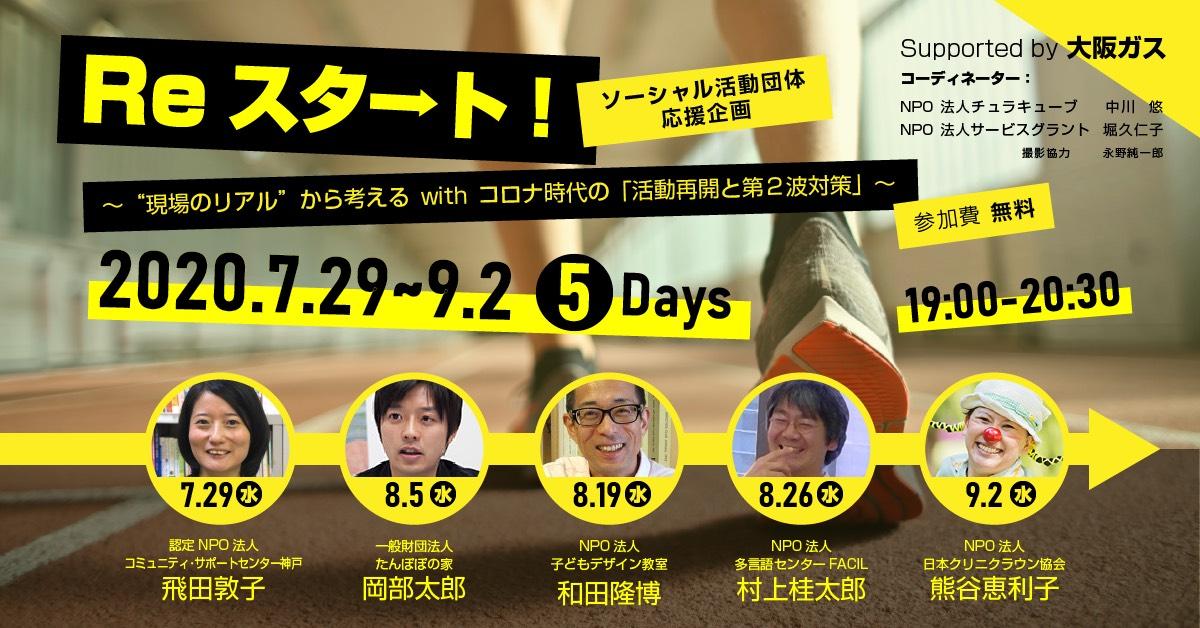社会活動団体を応援するオンラインイベントを、大阪ガスさんと開催!