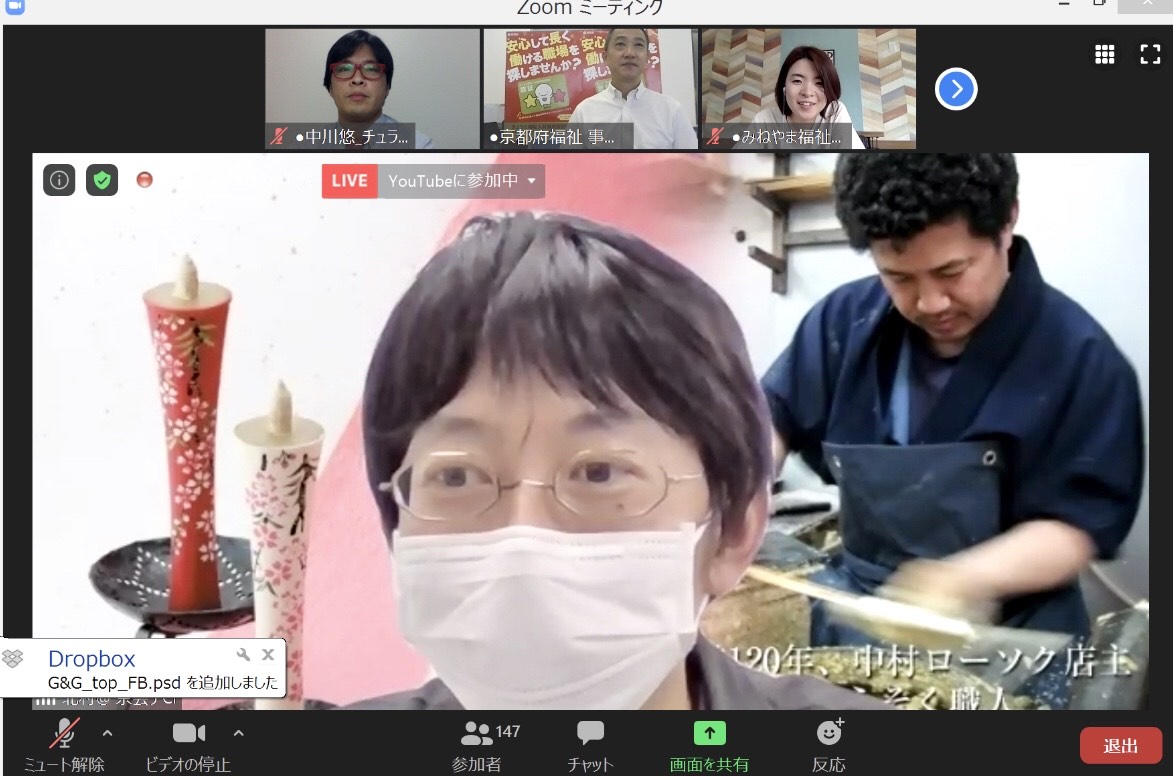 京都芸術デザイン専門学校でのゲスト授業