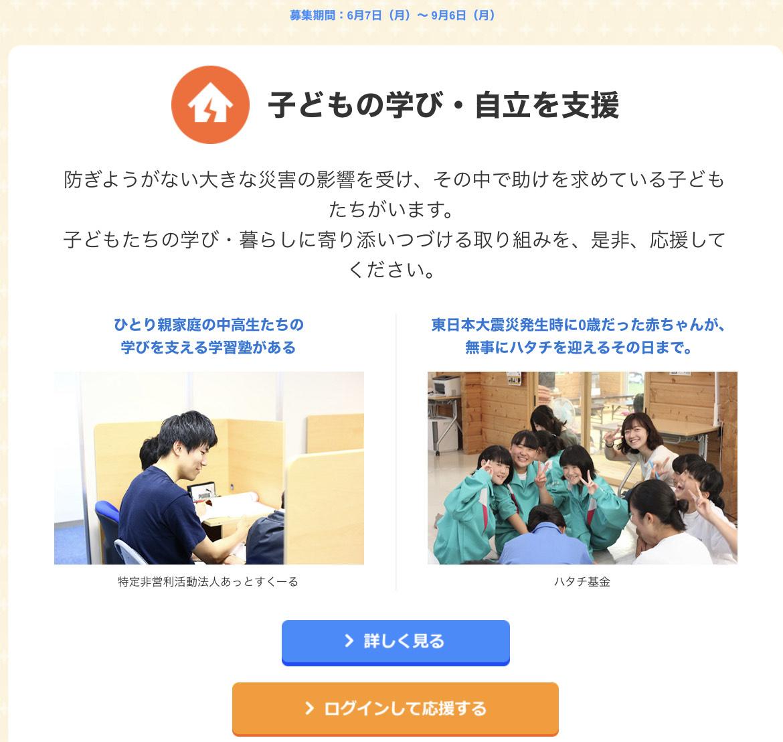 大阪ガス「Social Design+」、新団体を掲載!