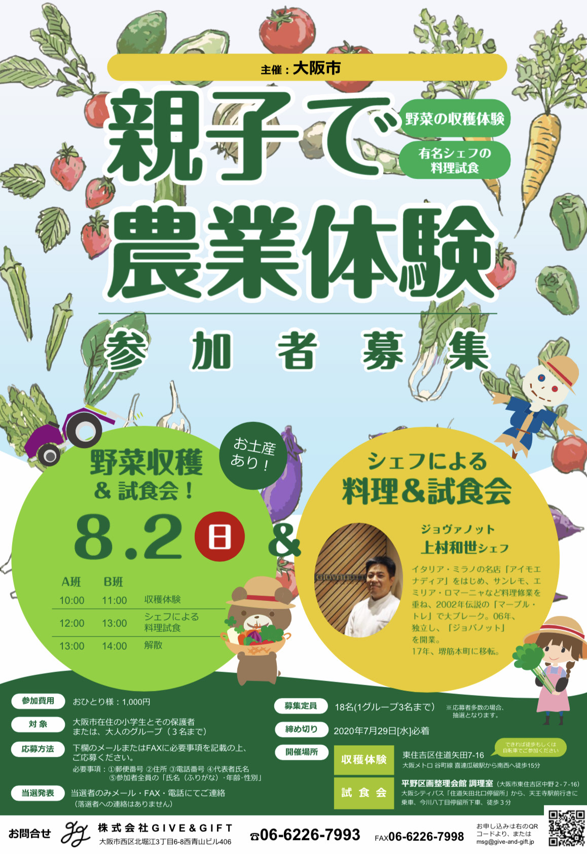 大阪市東住吉区の畑で、農業体験イベントを開催します
