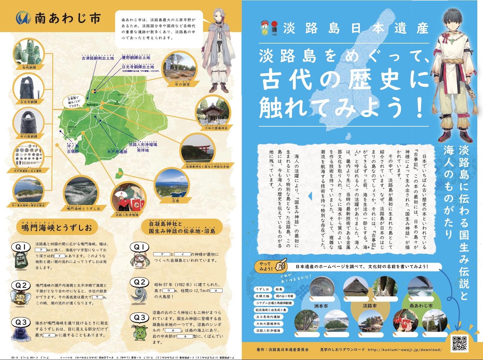 淡路島日本遺産の小中学生向けのリーフレットが完成