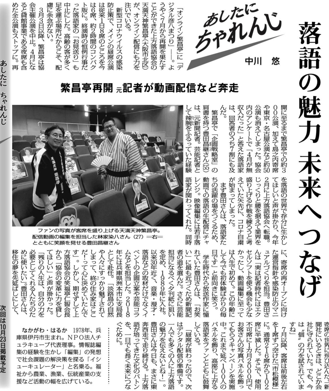 毎日新聞「あしたに、ちゃれんじ」天満天神繁昌亭を取材しました