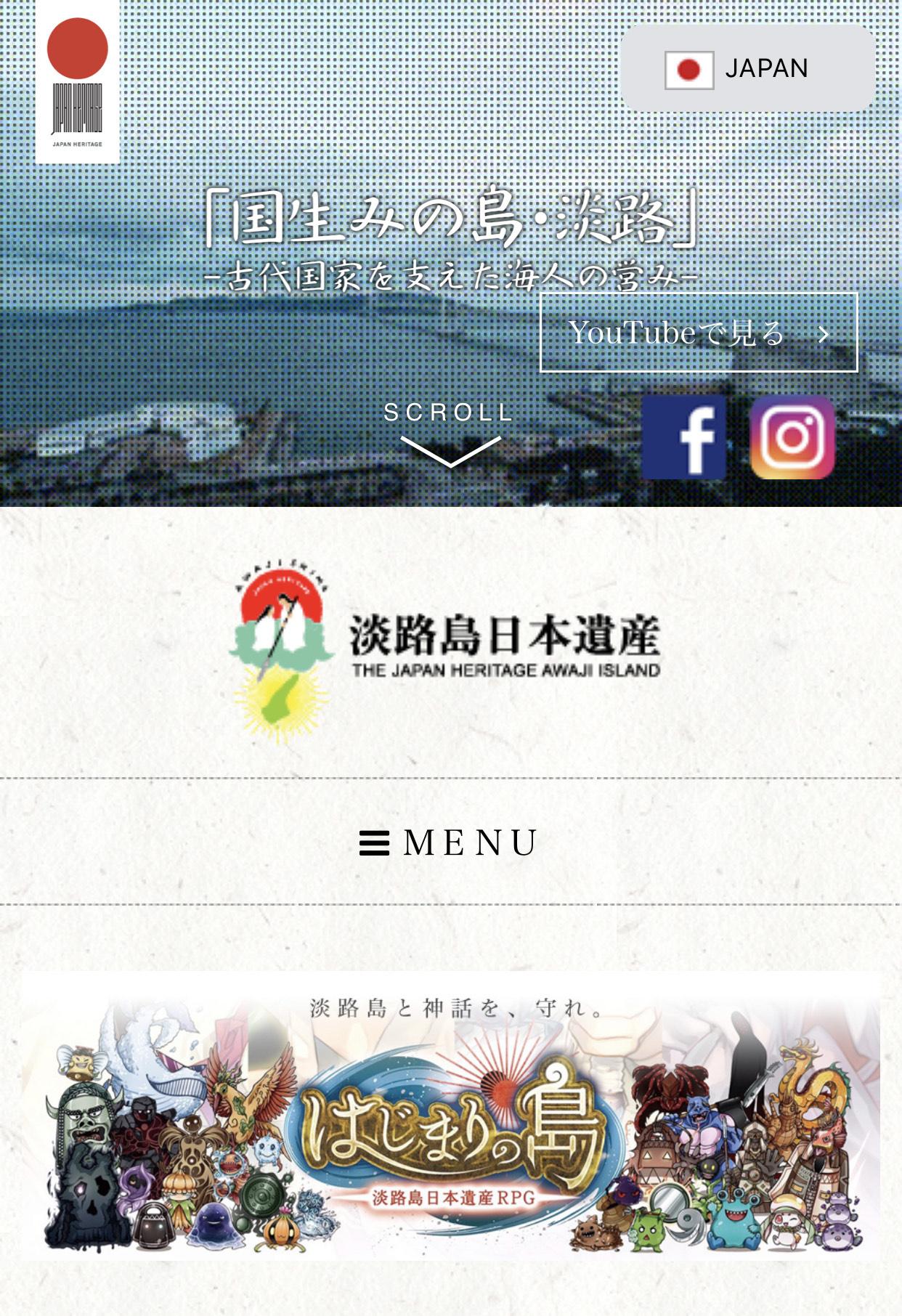 淡路島日本遺産、半年ぶりの幹事会!