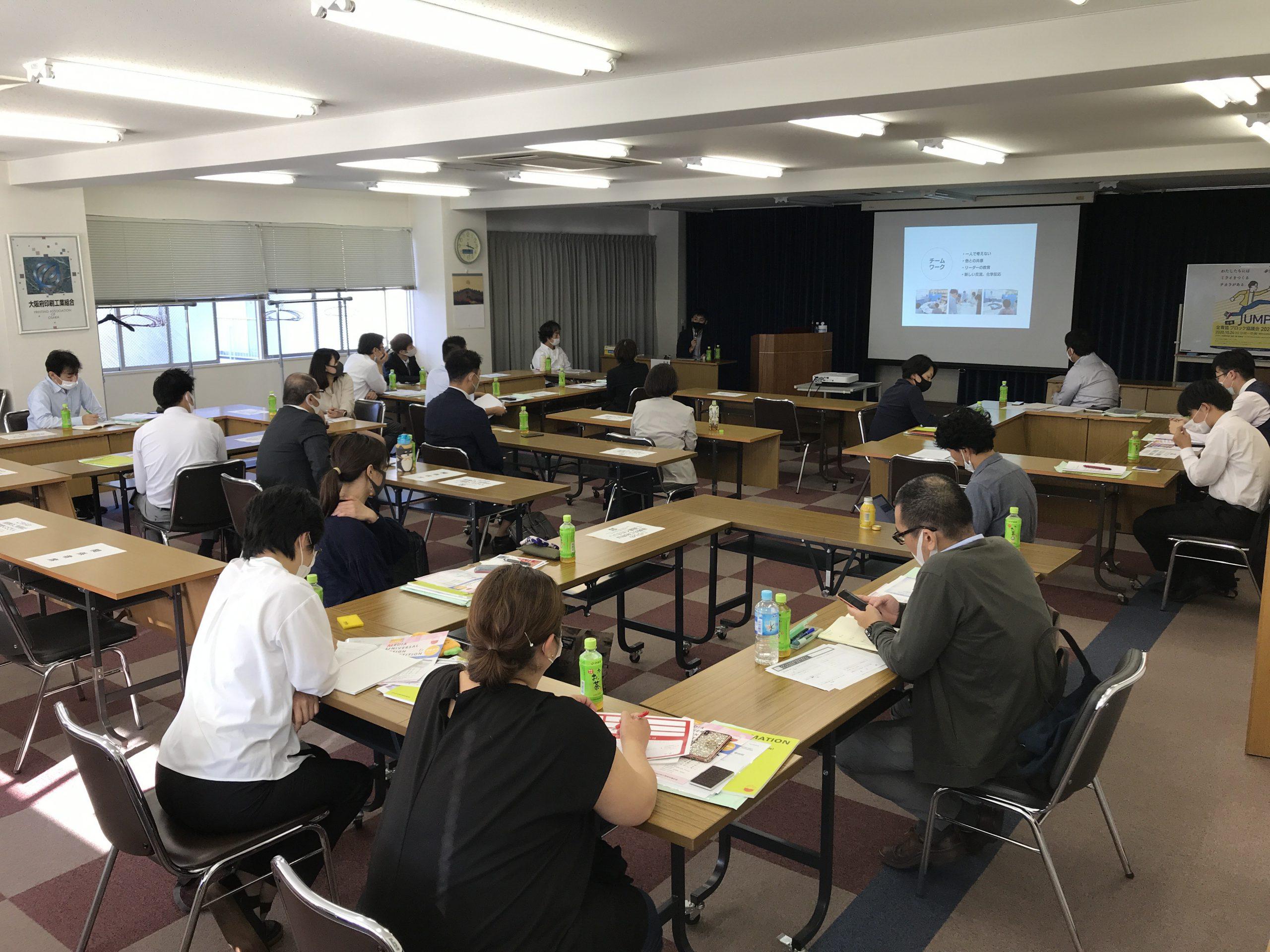 大阪府印刷工業組合のMUDワークショップ 2日目