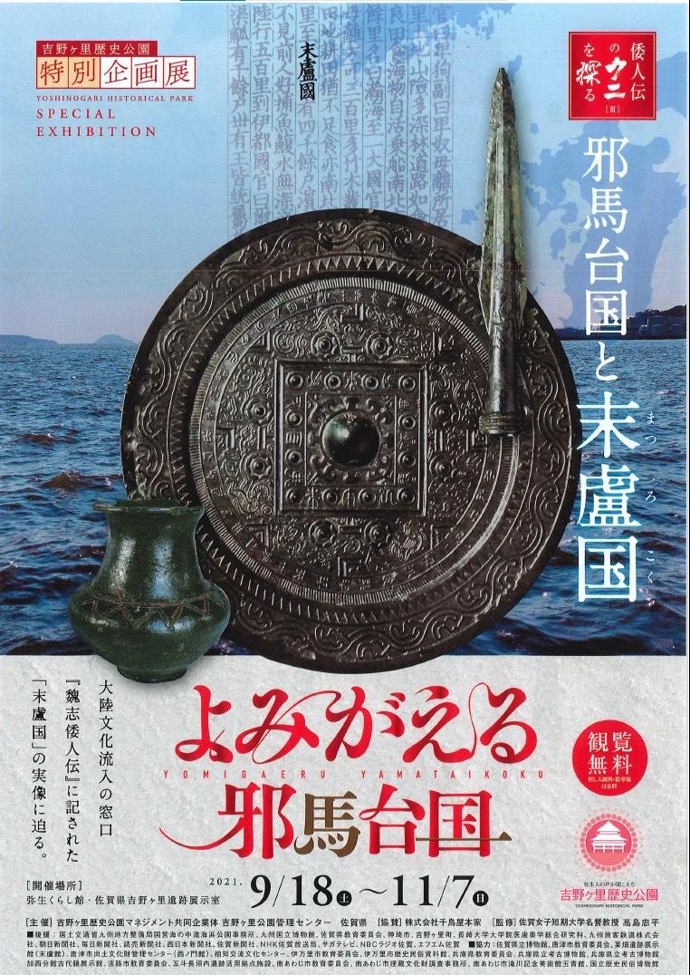 淡路島の日本遺産が、吉野ヶ里遺跡で展示!