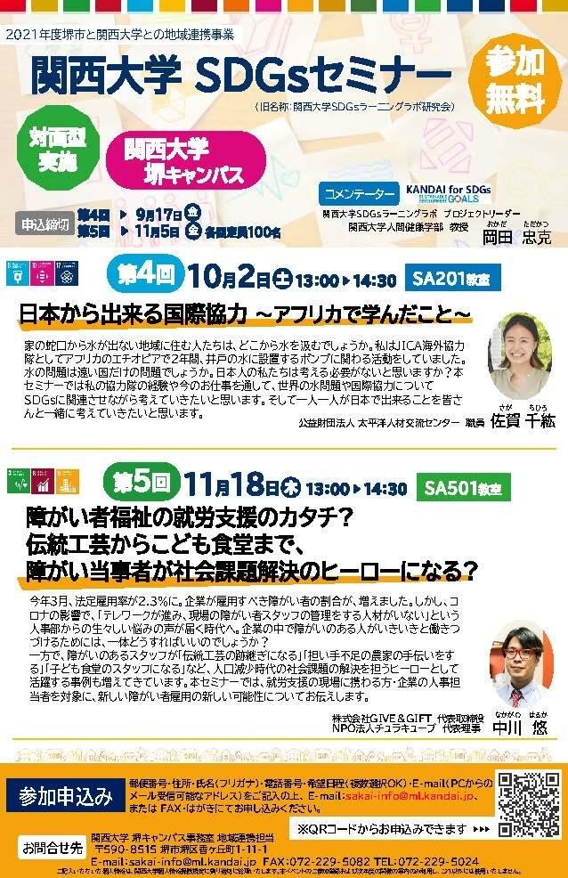 関西大学SDGsセミナーに出演します!