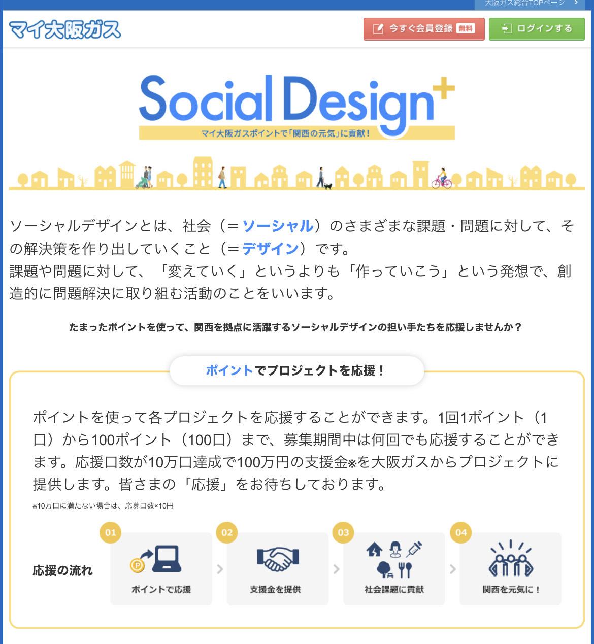 大阪ガス「ソーシャルデザイン+」の編集を担当
