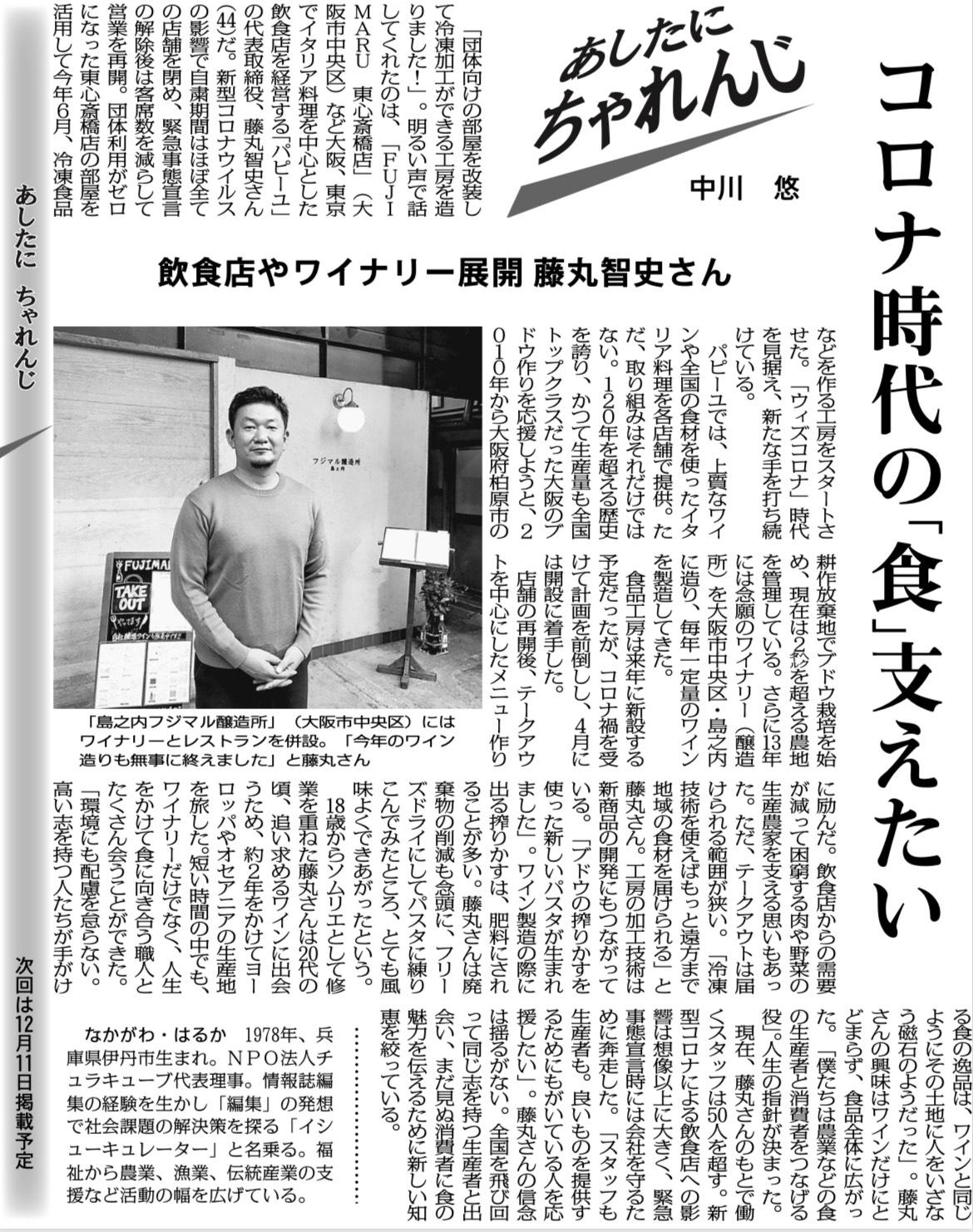 毎日新聞「あしたに、ちゃれんじ」ゲストは藤丸智史さん