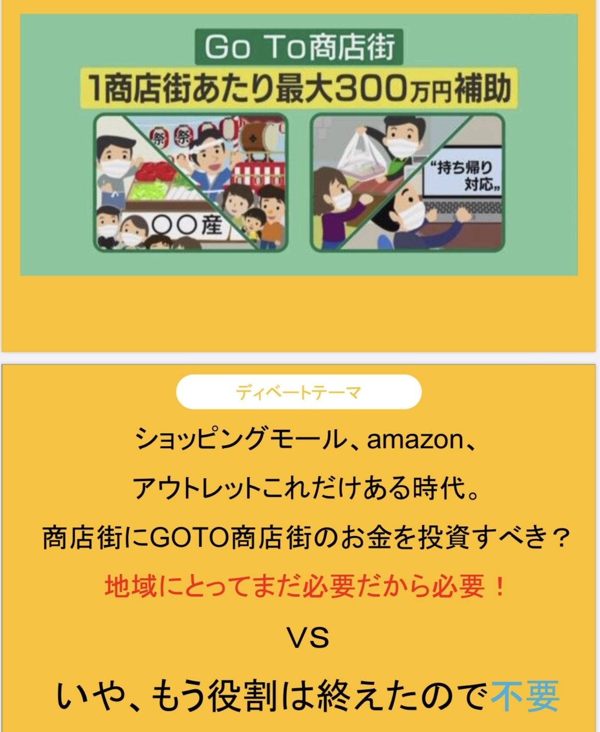 関西大学 社会起業論「GOTO商店街」