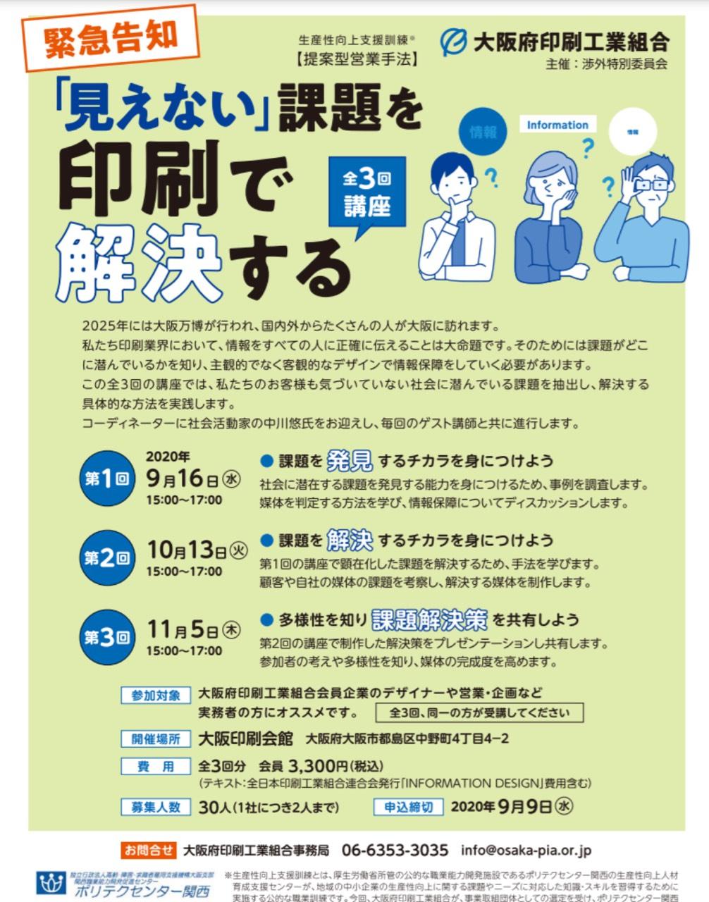 大阪府印刷工業組合「MUDワークショップ」終了