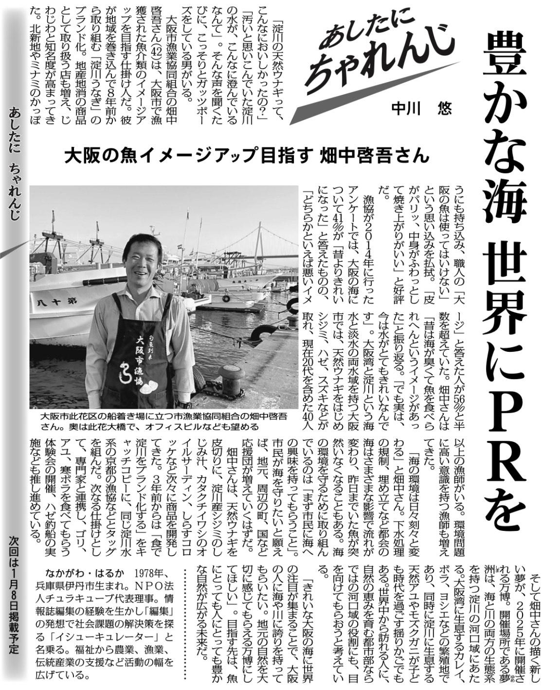 毎日新聞「あしたに、ちゃれんじ」2周年!