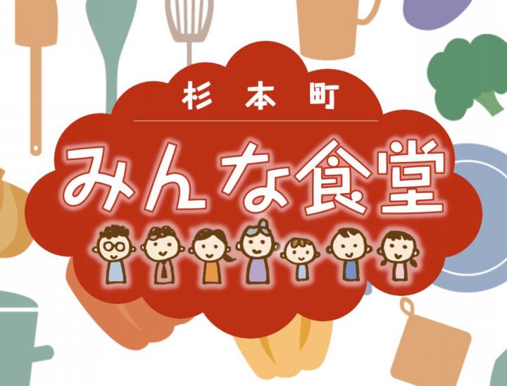 杉本町みんな食堂が「厚生労働大臣 優秀賞」を受賞しました!!