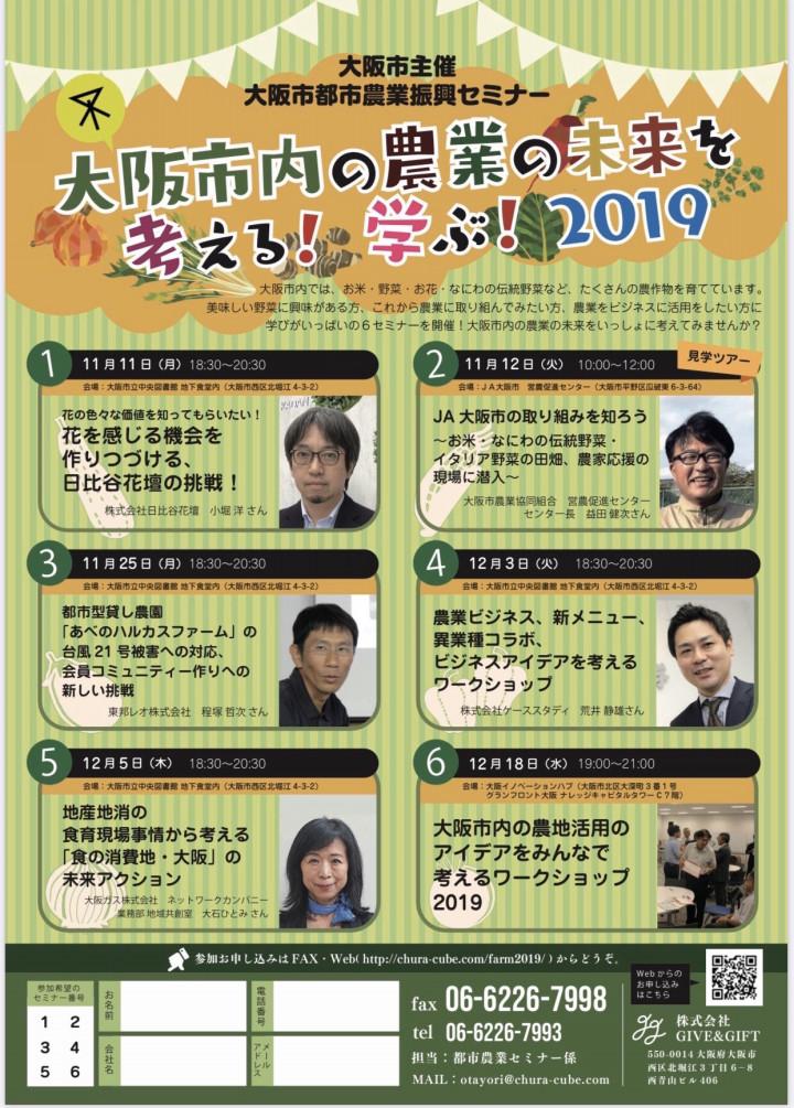 大阪市の都市農業。6つのセミナー、はじまります!