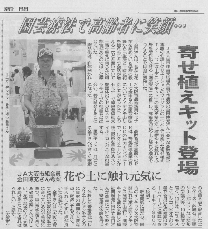 農業新聞に掲載していただきました!