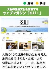 大阪の漁港を応援するウェブマガジン「SUI」