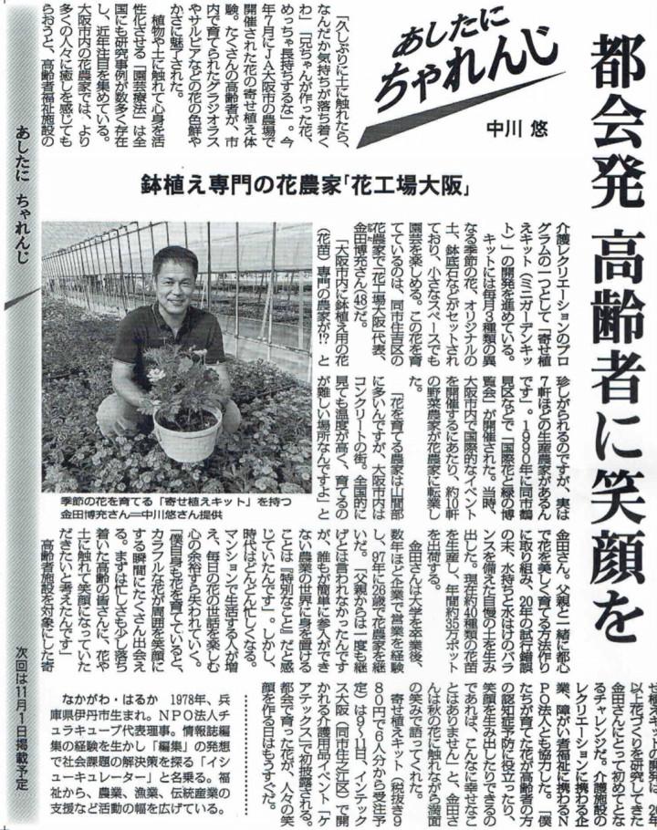毎日新聞「あしたに、ちゃれんじ」大阪市内の花農家さん