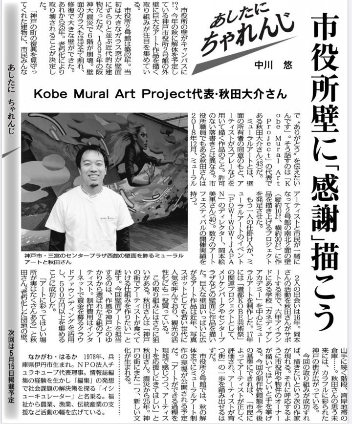 毎日新聞 あしたに、ちゃれんじ 神戸市役所のミューラルアート