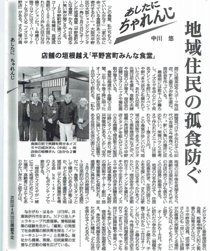 毎日新聞/あしたに、ちゃれんじは、平野宮町みんな食堂
