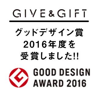 2016年度のグッドデザイン賞を受賞しました