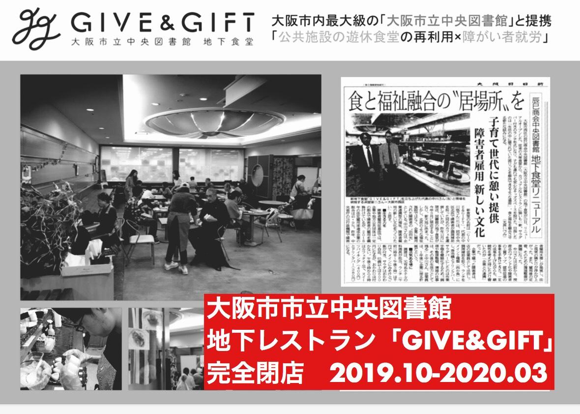 大阪市市立中央図書館の地下レストランも閉店決定!