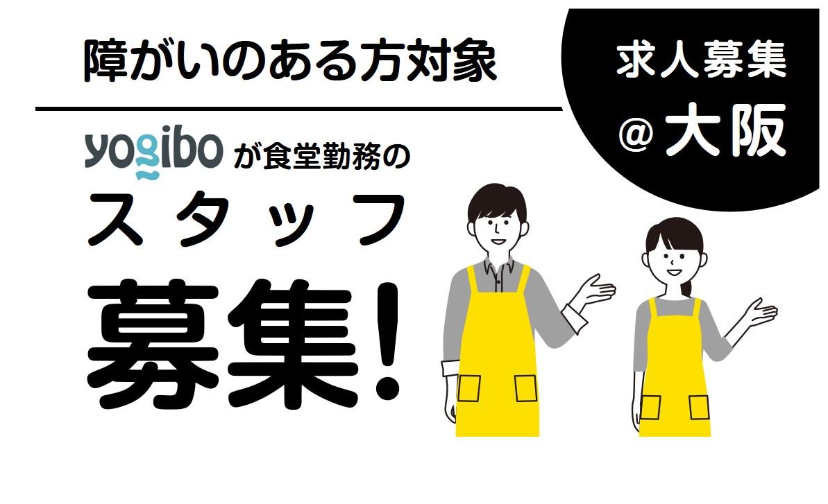 【障害のある方対象/Yogiboが食堂勤務スタッフを募集開始!】お仕事説明会(10/15)